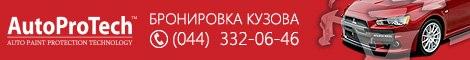 АвтоПроТек Украина